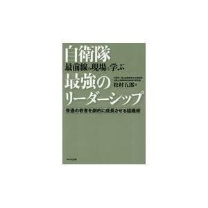 出版社名:WAVE出版 著者名:松村五郎 発行年月:2017年09月 キーワード:ジエイタイ サイゼ...