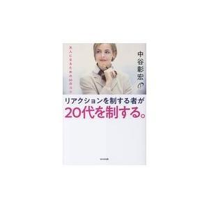 出版社名:WAVE出版 著者名:中谷彰宏 発行年月:2019年04月 キーワード:リアクション オ ...