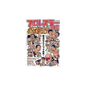 出版社名:マガジンボックス シリーズ名:M.B.MOOK 発行年月:2019年07月 キーワード:プ...