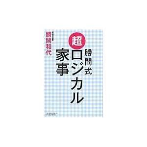 出版社名:アチーブメント出版 著者名:勝間和代 発行年月:2017年03月 キーワード:カツマ シキ...