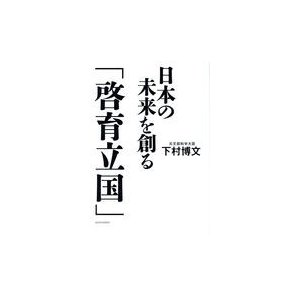 日本の未来を創る「啓育立国」/下村博文