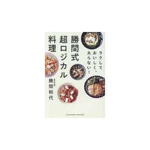 勝間式超ロジカル料理/勝間和代