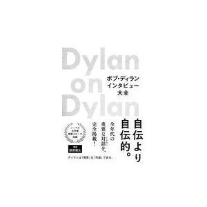 出版社名:DU BOOKS、ディスクユニオン 著者名:ジェフ・バーガー、湯田賢司 発行年月:2019...