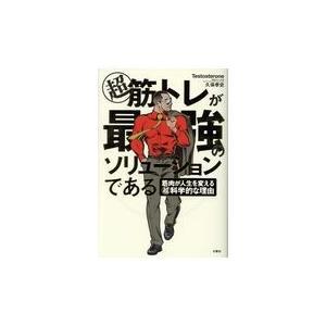 出版社名:文響社 著者名:Testosterone、久保孝史 発行年月:2018年05月 キーワード...