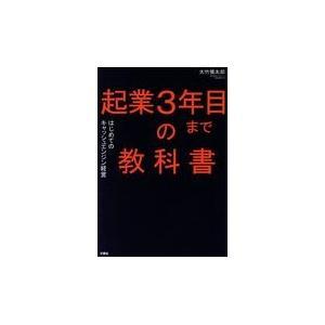 出版社名:文響社 著者名:大竹慎太郎 発行年月:2018年06月 キーワード:キギョウ サンネンメ ...