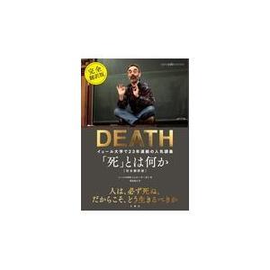 「死」とは何か/シェリー・ケーガン