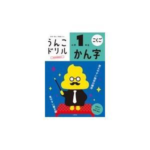 日本一楽しい学習ドリルうんこドリルかん字小学1年生/古屋雄作