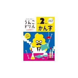 日本一楽しい学習ドリルうんこドリルかん字小学2年生/古屋雄作