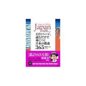 1日1ページ、読むだけで身につく日本の教養365/齋藤孝(教育学)|Honya Club.com PayPayモール店