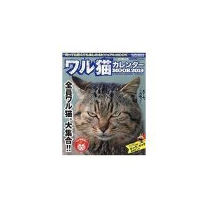 ワル猫カレンダーMOOK 2019 honyaclubbook