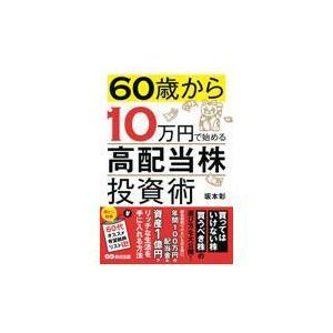 60歳から10万円で始める高配当株投資術/坂本彰