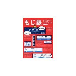 もじ鉄ー書体で読み解く日本全国全鉄道の駅名標/石川祐基