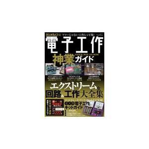 電子工作神業ガイド|Honya Club.com PayPayモール店