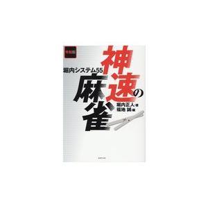 令和版神速の麻雀/堀内正人