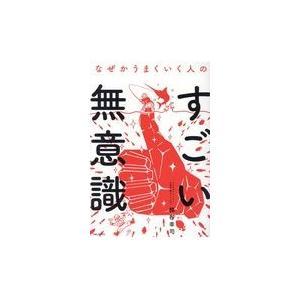 出版社名:フォレスト出版 著者名:梯谷幸司 発行年月:2018年11月 キーワード:ナゼカ ウマクイ...