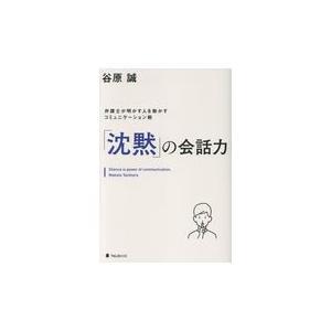 「沈黙」の会話力/谷原誠