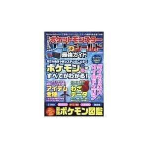 最新ゲーム攻略ポケットモンスターソード&シールド最強ガイド