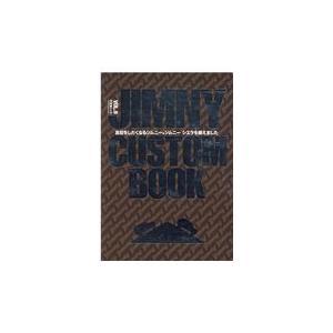 JIMNY CUSTOM BOOK VOL.9