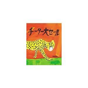 チーター大セール/高畠那生