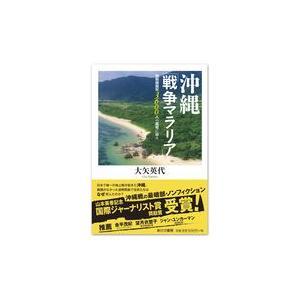 沖縄「戦争マラリア」/大矢英代