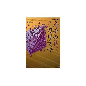 出版社名:あっぷる出版社 著者名:樋口昂央 発行年月:2015年03月 キーワード:マルチ ノ カリ...