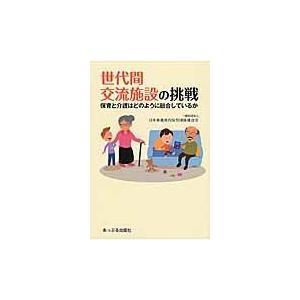 出版社名:あっぷる出版社 著者名:日本事業所内保育団体連合会 発行年月:2016年07月 キーワード...
