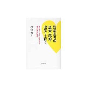 出版社名:あっぷる出版社 著者名:秋山智 発行年月:2017年03月 キーワード:ナンビョウ カンジ...