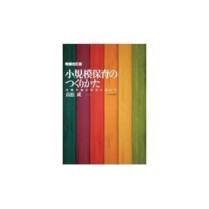 出版社名:あっぷる出版社 著者名:貞松成 発行年月:2018年02月 版:増補改訂版 キーワード:シ...