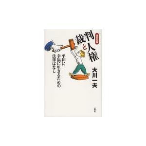 裁判と人権 改訂第5版/大川一夫|Honya Club.com PayPayモール店