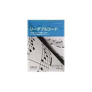 リーダブルコード/ダスティン・ボズウェの関連商品4