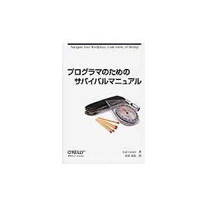 プログラマのためのサバイバルマニュアル/ジョシュ・カーター
