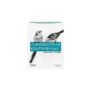 出版社名:オライリー・ジャパン、オーム社 著者名:スコット・マレイ、長尾高弘 発行年月:2014年0...