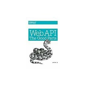 Web API:The Good Parts/水野貴明
