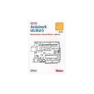 Arduinoをはじめよう 第3版/マッシモ・バンジ Honya Club.com PayPayモール店