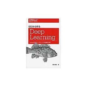 ゼロから作るDeep Learning/斎藤康毅の関連商品8