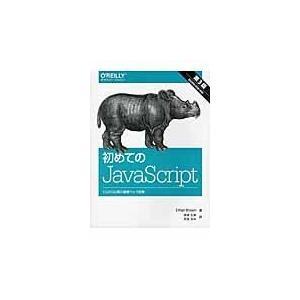 初めてのJavaScript 第3版/イーサン・ブラウン|Honya Club.com PayPayモール店
