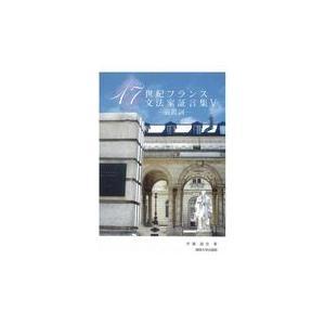 17世紀フランス文法家証言集 5/伊藤誠宏