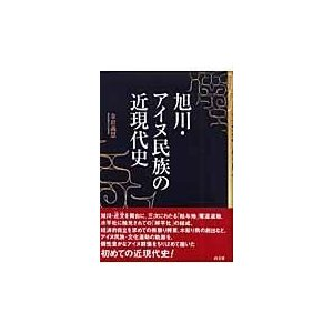 出版社名:高文研 著者名:金倉義慧 発行年月:2006年04月 キーワード:アサヒカワ アイヌ ミン...