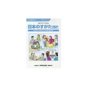 日本のすがた 2021/矢野恒太記念会編集|Honya Club.com PayPayモール店