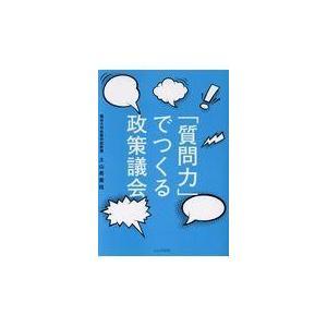 「質問力」でつくる政策議会/土山希美枝