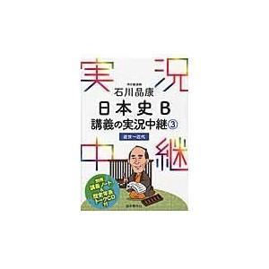 石川晶康日本史B講義の実況中継 3(近世〜近代)/石川晶康|Honya Club.com PayPayモール店