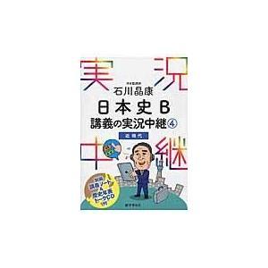 石川晶康日本史B講義の実況中継 4(近現代)/石川晶康|Honya Club.com PayPayモール店
