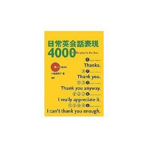 出版社名:語研 著者名:小島加奈子 発行年月:2004年01月 キーワード:ニチジョウ エイカイワ ...