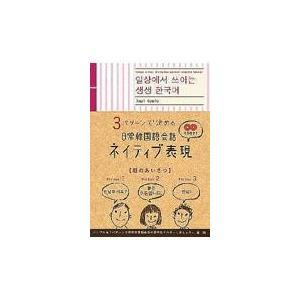 3パターンで決める日常韓国語会話ネイティブ表現/今井久美雄