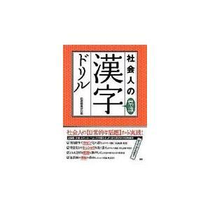 社会人の常識漢字ドリル/語研