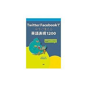 出版社名:語研 著者名:語研、矢野宏 発行年月:2012年08月 キーワード:ツイッター フェイスブ...