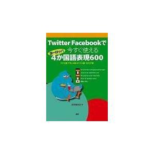 Twitter/Facebookで今すぐ使えるヨーロッパ4か国語表現600/語研