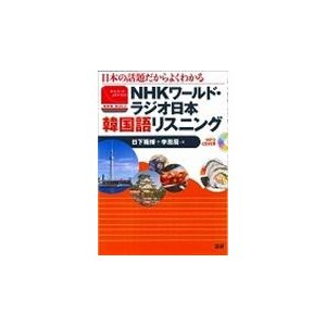 出版社名:語研 著者名:日下隆博、李恩周 シリーズ名:<CD> 発行年月:2014年09月 キーワー...