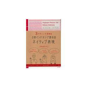 出版社名:語研 著者名:イワン・スティヤ・ブディ、宮岡敬子、近藤由美 シリーズ名:<CD> 発行年月...