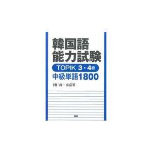韓国語能力試験TOPIK 3・4級中級単語1800/河仁南